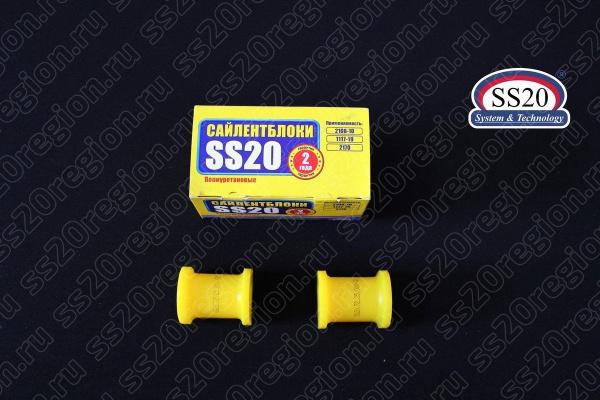 Подушки стабилизатора переднего SS20 КОМФОРТ для а/м ВАЗ 2110-12