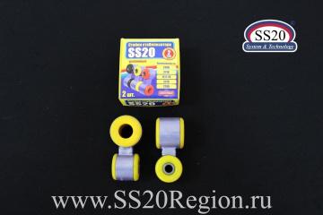 Стойки стабилизатора с полиуретановыми втулками SS20 22мм